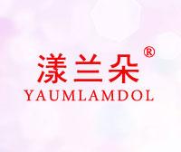 漾兰朵-YAUMLAMDOL