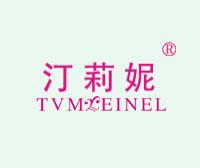 汀莉妮-TVMLEINEL