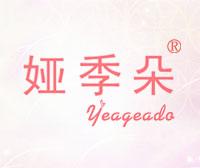 娅季朵-YEAGEADO