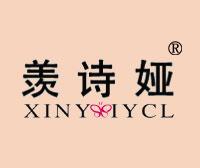 羡诗娅-XINYSIYCL