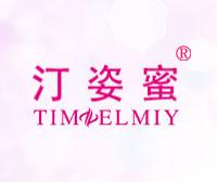 汀姿蜜-TIMZELMIY