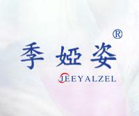 季娅姿-JEEYALZEL