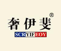 奢伊斐-SCRYIFEOY