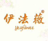 伊法薇-YEAFAWEE