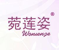 菀莲姿-WONIENZE