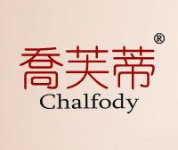 喬芙蒂-CHALFODY