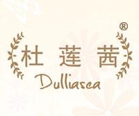 杜莲茜-DULLIASEA