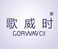 歌威时-GORWAVCII