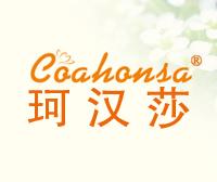 珂汉莎-COAHONSA