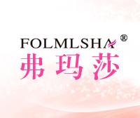 弗玛莎-FOLMLSHA