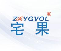 宅果-ZAYGVOL