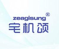 宅機頌-ZEAGISUNG