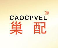 巢配-CAOCPVEL