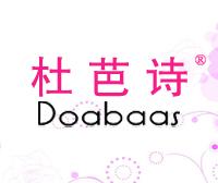 杜芭诗-DOABAAS