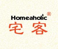 宅客-HOMEAHOLIC