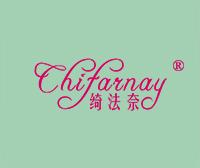 绮法奈-CHIFARNAY