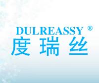 度瑞丝-DULREASSY