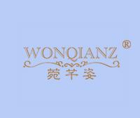 菀芊姿-WONQIANZ