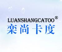 栾尚卡度-LUANSHANGCATOO