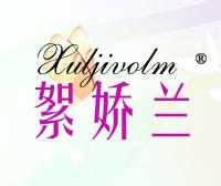 絮娇兰-XULJIVOLM