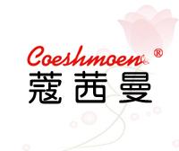 蔻茜曼-COESHMOEN