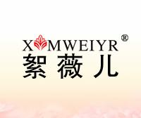 絮薇兒-XVMWEIYR