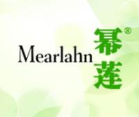 幂莲-MEARLAHN