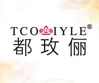 都玫儷-TCOIYLE