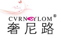 奢尼路-CVRNYLOM