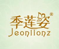 季莲姿-JEONLIONZ