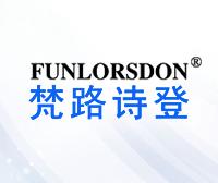 梵路詩登-FUNLORSDON