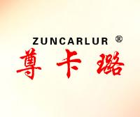 尊卡璐-ZUNCARLUR