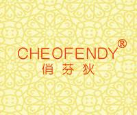 俏芬狄-CHEOFFNDY