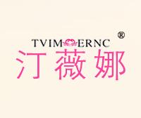 汀薇娜-TVIMERNC