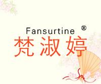 梵淑婷-FANSURTINE