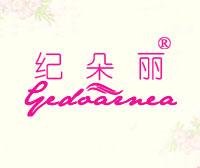 纪朵丽-GEDOARNEA