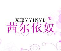 茜爾依奴-XIEVYINVL