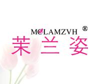 茉兰姿-MCLAMZVH