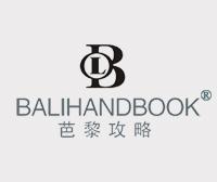 芭黎攻略-BALIHANDBOOK-BL