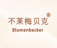 不莱梅贝克-BLUMENBECKER