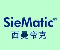 西曼帝克-SIEMATIC