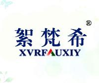 絮梵希-XVRFAUXIY