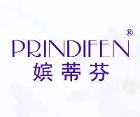 嬪蒂芬-PRINDIFEN