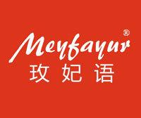 玫妃语-MEYFAYUR