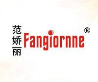 范嬌麗-FANGIORNNE