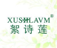 絮詩蓮-XUSHLAVM