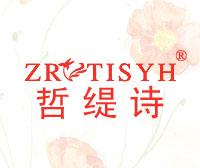 哲缇诗-ZRVTISYH