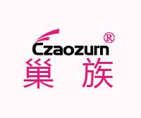 巢族-CZAOZURN