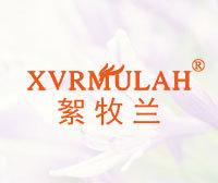 絮牧蘭-XVRMULAH