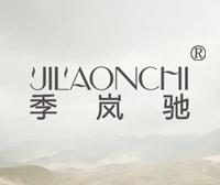 季嵐馳-JILAONCHI